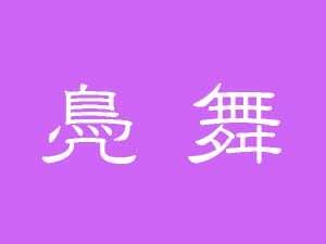 1鳧舞.jpg