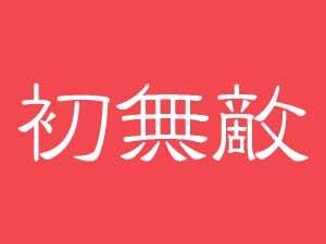 4初無敵.jpg