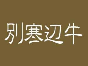 6別寒辺牛.jpg