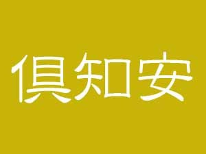 倶知安.jpg