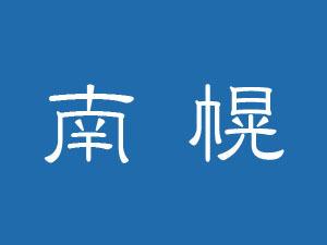南幌.jpg