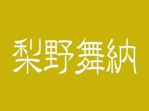 梨野舞納.jpg