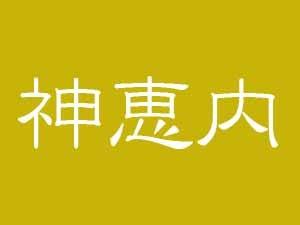 神恵内.jpg