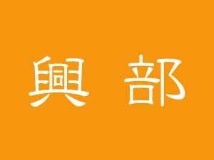 興部.jpg