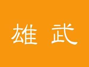 雄武.jpg