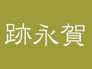 3跡永賀.jpg